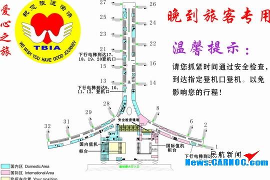 """旅客从天津滨海国际机场(简称""""天津机场"""")出行"""