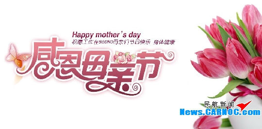 亚情色情五月天_温情五月天感恩母亲情 向95080一线母亲致敬