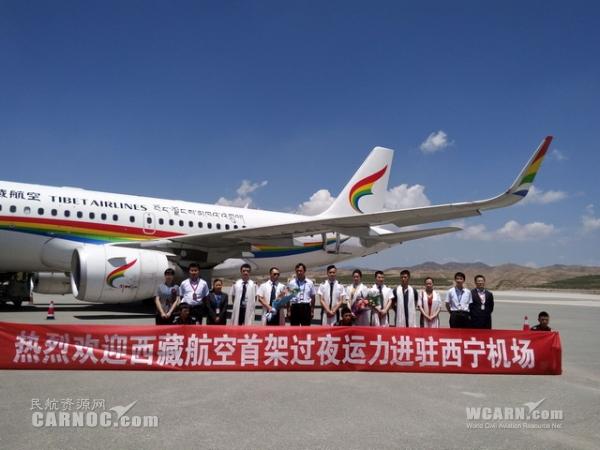 西藏航空在西宁机场投放首架过夜运力