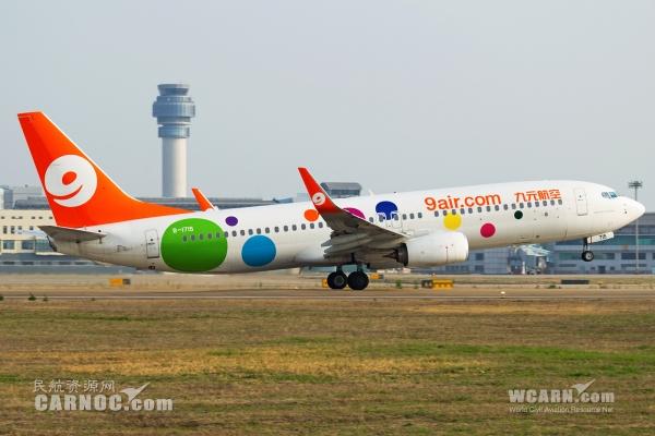 图片 九元航空迎第5架机 五色飞机哪款是你最爱?_民航