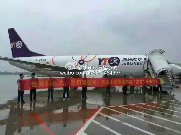图:圆通货运航空首架飞机b-2505抵达杭州萧山国际